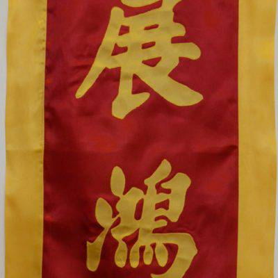 Carry Out a Great Plan-Banner (Style BA-02D)