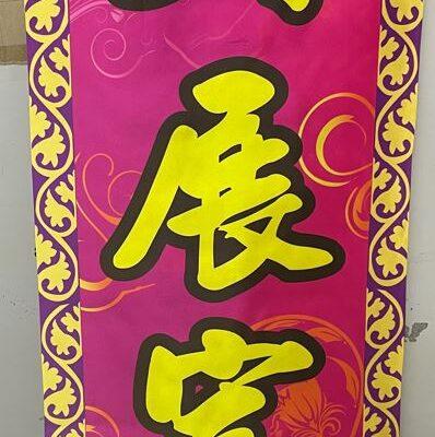 da-zhan-hong-tu